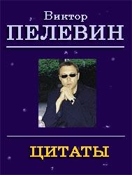 Виктор Пелевин - цитаты.
