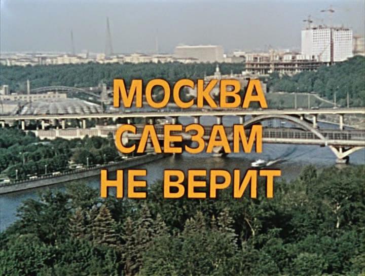 Москва слезам не верит...