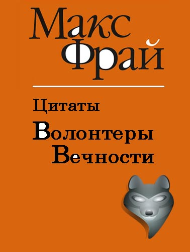 Макс Фрай книга Волонтёры Вечности скачать 2 бесплатно Альдебаран