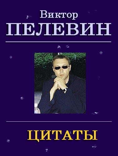 В.Пелевин. Цитаты | Книгоцитаты | votHouse.ru