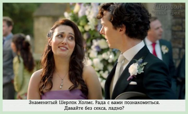 Шерлок цитаты мистер секс