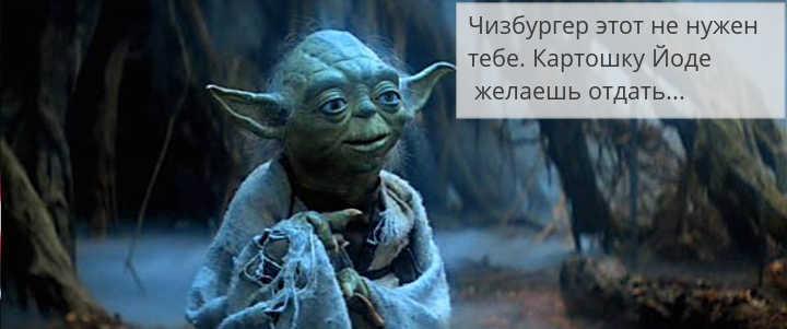 yoda-smeshnie-citaty-eda.jpg