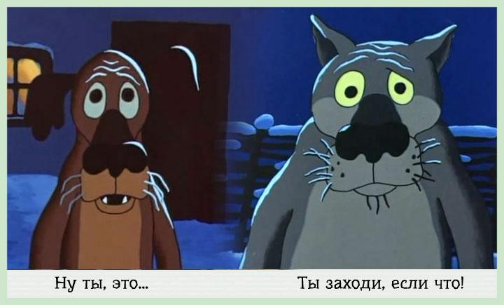 http://www.vothouse.ru/img/mult/20140324/zhil-byl-pes_zahodi-esli-chto.jpg