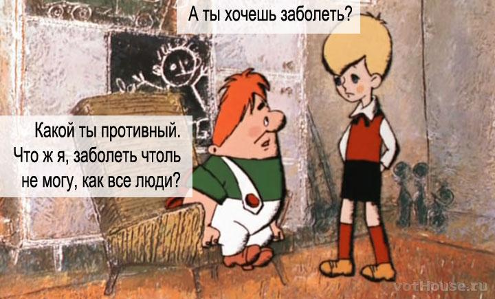 http://www.vothouse.ru/img/mult/20140822/Malysh-i-Karlson_zabolet.jpg