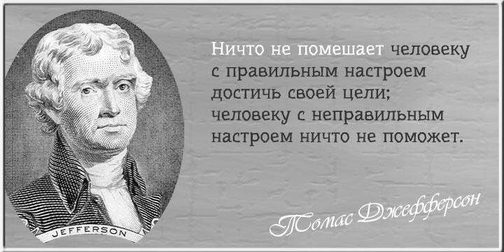 Тамас Джеферсон