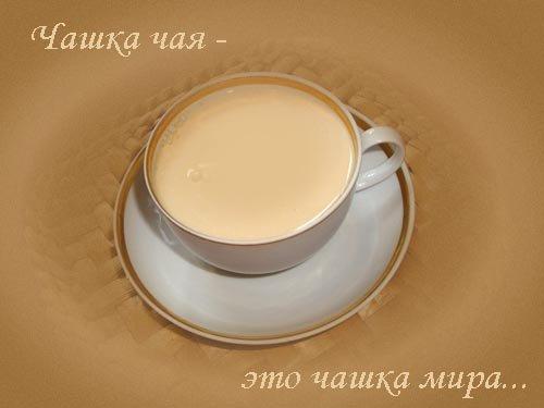 Чашка чая - это чашка мира.