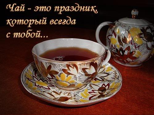 Чай - цитаты и афоризмы