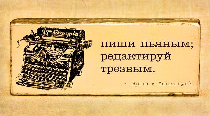 Ernest-Hemingway_citaty_pishi-pyanym.jpg