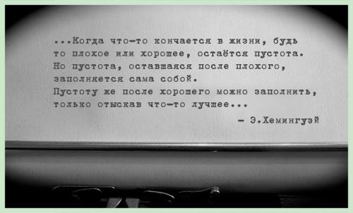 Не кончается любовь