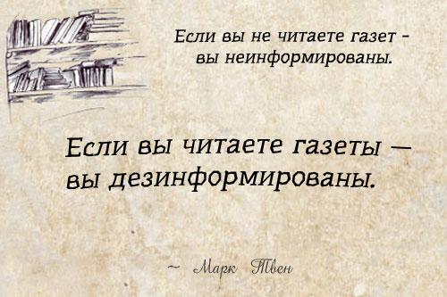 Картинки по запросу Марк Твен цитаты