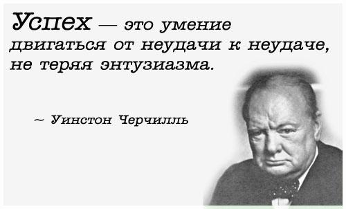 Уинстон Черчилль - цитаты: Успех — это умение двигаться от неудачи к неудаче, не теряя энтузиазма.