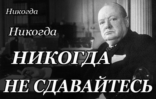 Уинстон Черчилль - цитаты. Никогда, никогда, никогда не сдавайтесь!