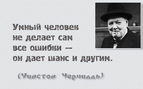 Уинстон Черчилль - цитаты: Умный человек не делает сам все ошибки — он дает шанс и другим.