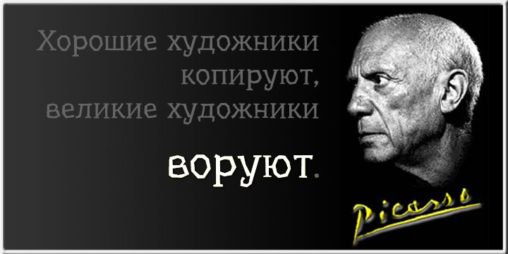 Цитаты Пабло Пикассо. Хорошие художники копируют, великие художники воруют.