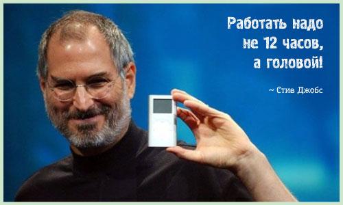 Стив Джобс - цитаты: Работать надо не 12 часов, а головой.