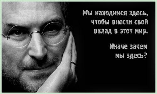 Цитаты Стива Джобса. Мы находимся здесь, чтобы внести свой вклад в этот мир. Иначе зачем мы здесь?